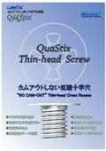 QuaStix 「低頭十字穴ねじ」