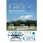 上空気象観測用ドローン『R-SWM』  表紙画像