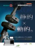 ネッチ社 動的粘弾性測定装置 イプレクサーシリーズ
