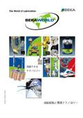 ベカジャパン取り扱い製品紹介パンフレット 表紙画像