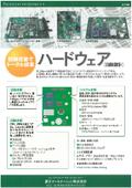 ハードウェア(回路設計) 表紙画像