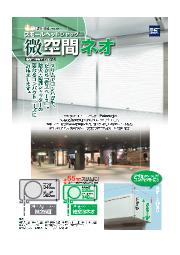スモールヘッドシャッター『微空間ネオ』製品資料 表紙画像