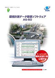 環境計測データ管理ソフトウェア AS-60/AS-60RT/AS-60VM 表紙画像