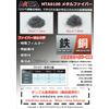 ipros-metal-fiber-catalog.jpg