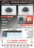 【試作サンプル販売(無償提供中)】MTA9100 メタルファイバーカタログ 表紙画像