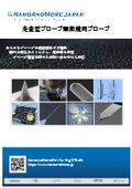 『走査型プローブ顕微鏡(SPM)用プローブ ラインアップ』