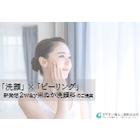 化粧品OEMご提案資料 表紙画像
