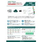 【製造IoT事例】生産設備稼働モニタリングシステム 製品カタログ 表紙画像