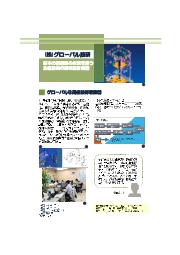 株式会社グローバル技研 会社案内 表紙画像
