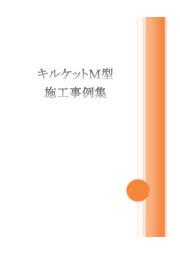 キルケットM型 施工事例集 表紙画像