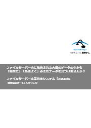 ファイルサーバー文書共有システム『Astack』ホワイトペーパー 表紙画像