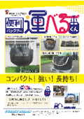 土砂運搬用(1t) ゴム製フレコンバック『運べるくん』 表紙画像