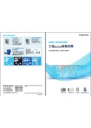【工場などの暑熱対策】COOL SOLUTION カタログ 表紙画像