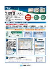 工事工程表作成ソフト 工程管理システム[バーチャート+ネットワーク図] 表紙画像