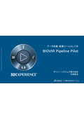 【オンデマンドセミナー】データ収集・変換ツールとしてのBIOVIA PIPELINE PILOTのご紹介