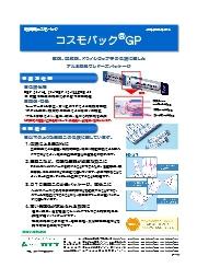 【製品カタログ】コスモパックGP 表紙画像