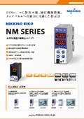 水質計測器(盤組込みタイプ)『NM SERIES』 表紙画像