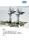 小型・軽量スプリングプランジャー FSTIm