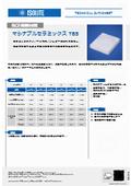04_マシナブルセラミックスTBS_リーフレット-202009 表紙画像