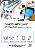 モバイルカラーピッカー『Pico(ピコ)』