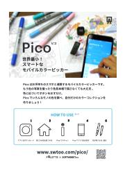 モバイルカラーピッカー『Pico(ピコ)』 表紙画像