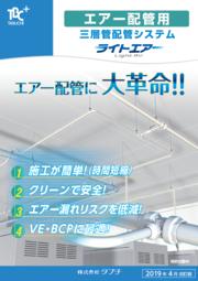 株式会社タブチ 『ライトエアー』製品カタログ 表紙画像
