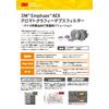 ★閲覧用_CUN-Flyer17-B_EmphazeTM AEX クロマトグラフィーデプスフィルター.jpg