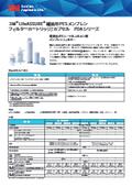 LifeASSURE(TM) 滅菌用PESメンブレンフィルターカートリッジ PDAシリーズ 表紙画像