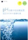 『pH自動中和処理装置 選定のための基礎知識』 表紙画像