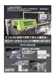 マルチアングルカッティングマシン『MACM-II』 表紙画像