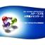 大容量メモリアプライアンス - vSMP Foundation ソリューション 表紙画像