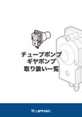 チューブポンプ・ギヤポンプ 取り扱い一覧 カタログ 表紙画像