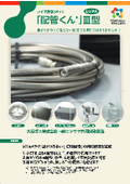 【レンタル可能】パイプ探査ロボット『配管くん III型』