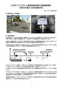 横浜市神奈川区羽沢町 残留塩素減少防止試験 設置実施例