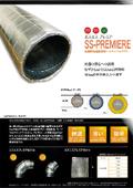 厨房排気ダクト用断熱材『SSプレミア』カタログ