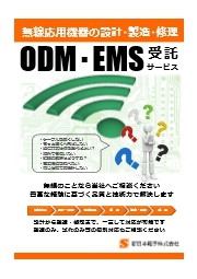 無線応用機器の設計・製造・修理『ODM・EMS』受託サービス 表紙画像