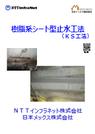 脂系シート型止水工法『KS工法』 表紙画像