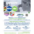 【開催案内】LabWare Japan Liveセミナー第一弾 表紙画像