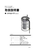 【取扱説明書】エア式ドラム缶用ろ過クリーナー(APDQO-FF) 表紙画像