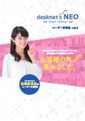 【資料】desknets NEO ユーザー事例集 vol.6