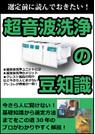小冊子進呈!『選定前に、読んでおきたい!超音波洗浄の豆知識』 表紙画像