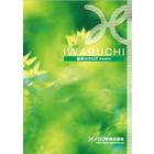 『イワブチ総合カタログ 第39版(改)』 表紙画像