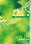 『イワブチ総合カタログ 第39版(改)』