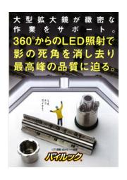 LED搭載 拡大ルーペ装置『バイルック』 表紙画像