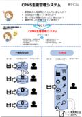 CPMS生産管理システム カタログ
