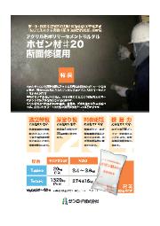 アクリル系ポリマーセメントモルタル『ホゼン材#20 断面修復用』 表紙画像