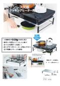 【店舗・施設向け】ステンレス天板 IHクッキングヒーター用置台