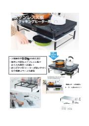 【店舗・施設向け】ステンレス天板 IHクッキングヒーター用置台 表紙画像