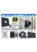 貫通部防水部材・気密簡素化部材 ゴームパッキンΦ50-75
