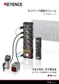 NQシリーズ ネットワーク通信モジュール カタログ